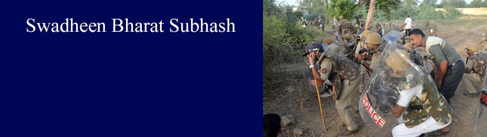 swadheen-bharat-subhash